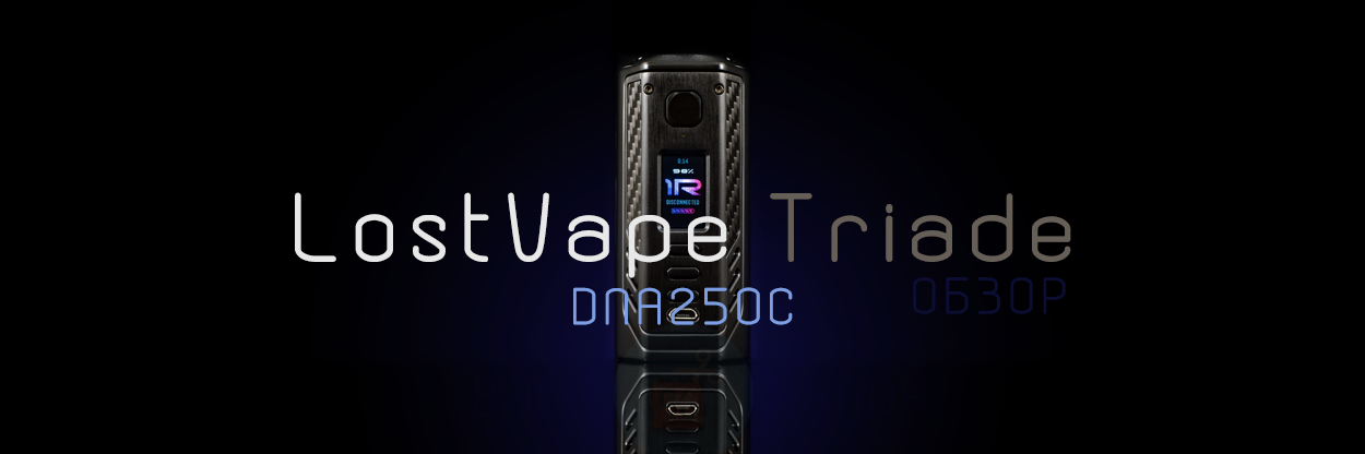 Обзор Lost Vape Triade DNA250C